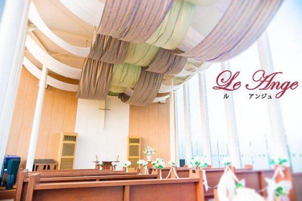 家族結婚式&フォト専門式場 「ル アンジュ」