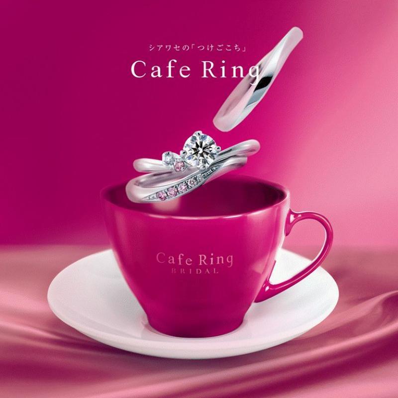 【Cafe Ring】 カフェで心地よくお茶を楽しむように、ジュエリーも自然体で楽しんでほしいという思いから出来たリング。