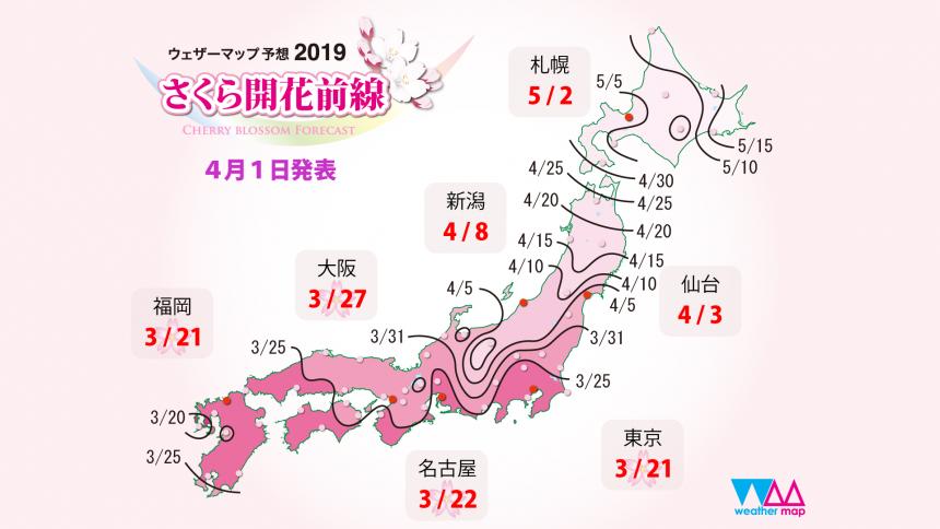 2019年さくら開花前線